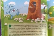 Напишу статью о детских праздниках с фото, много фото для сайта или журнала 4 - kwork.ru