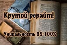 Переведу печатный текст в электронный 3 - kwork.ru