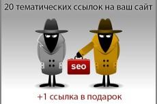 оставлю ссылку на трастовом сайте 9 - kwork.ru