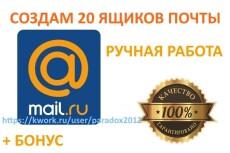 Разберу Вашу почту 7 - kwork.ru