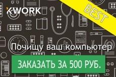 Соберу мощный компьютер для ваших потребностей 10 - kwork.ru