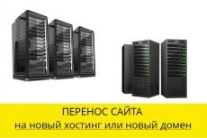 Доработка и правка сайта 30 - kwork.ru