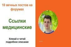 Крауд ссылки - ручное размещение 8 ссылок на медицинских форумах 4 - kwork.ru