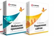 Увеличу скорость загрузки сайта на Битриксе 28 - kwork.ru