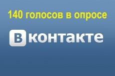 140 вступлений в группу + лайк 5 - kwork.ru