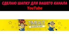 Сделаю шапку для вашей группы Вконтакте 4 - kwork.ru