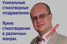 Напишу поздравительные стихи 42 - kwork.ru