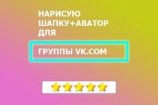 Сформирую Шапку для размещения на YouTube 13 - kwork.ru