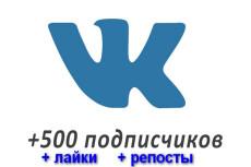 Безопасная раскрутка группы Вконтакте - подписчики, лайки и репосты 4 - kwork.ru