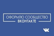 Оформлю сообщество Facebook 6 - kwork.ru