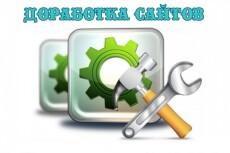 Сделаю сайт под ключ на Wordpress, или простые на html, html5 3 - kwork.ru