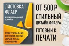 Дизайн листовок 9 - kwork.ru