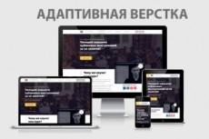 Сверстаю сайт 7 - kwork.ru