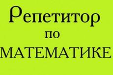 Помогу с английским, французским, математикой 9 - kwork.ru