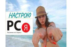 Создам РСЯ в Яндекс. Директ. Рекламная кампания на 5 объявлений 7 - kwork.ru