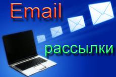 Создание и отправка вашей рассылки через разные сервисы email-рассылок 6 - kwork.ru
