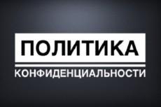 Политика конфиденциальности 11 - kwork.ru