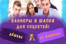 Сделаю красивую шапку для вашей соц.сети 6 - kwork.ru