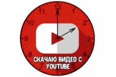 Скачаю с YouTube видео без лимита по длительности 16 - kwork.ru