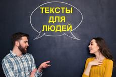 Напишу SEO текст 11 - kwork.ru