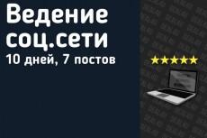 300 Facebook репостов 36 - kwork.ru