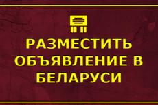 Найду 15 сайтов отзовиков для продвижения вашей компании 19 - kwork.ru