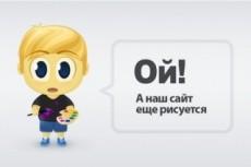 Добавление на сайт Яндекс Метрики и Google Analytics 27 - kwork.ru