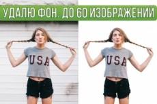 Удаление фона с фотографии 23 - kwork.ru