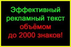 Напишу продающие статьи по психологической тематике 14 - kwork.ru
