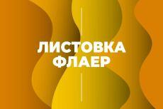 Красивый дизайн флаера, листовки 4 - kwork.ru