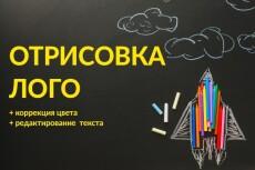 Оформлю вашу страницу в Facebook, сделаю сочную рекламную картинку 23 - kwork.ru