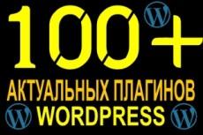 Автонаполняемый сайт. Женский Журнал. 10000 материалов 15 - kwork.ru