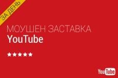 Сделаю заставку для видео - интро 22 - kwork.ru