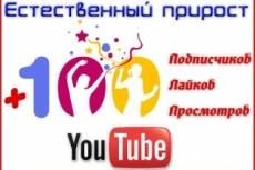 Добавлю 777 + подписчиков + 1000 просмотров на ваш канал Youtube 7 - kwork.ru