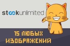 10 платных картинок с ShuterStock 7 - kwork.ru