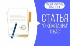 Напишу продающий текст 8 - kwork.ru