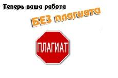 сделаю аудит всех текстов на Вашем сайте 9 - kwork.ru