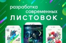 Сделаю макет плаката 21 - kwork.ru