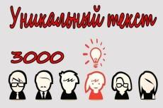 Напишу рекламную статью, обзор, пресс-релиз, текст для рассылки 14 - kwork.ru