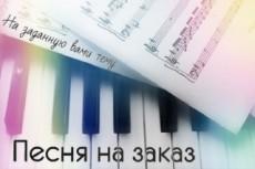 Напишу текст песни на любую тему 20 - kwork.ru
