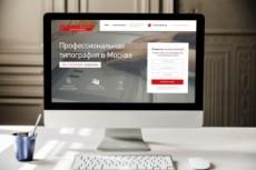 Сочная и яркая шапка для сайта 24 - kwork.ru
