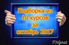 Консультация по вопросам разработки 18 - kwork.ru