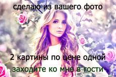Обработаю фото для соц. сетей 5 - kwork.ru