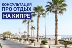 Консультация бронирование и оплата отелей. Как сэкономить 3 - kwork.ru