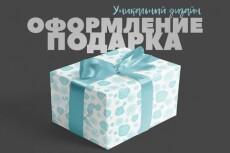 Оформление шоколадок и сладостей 10 - kwork.ru