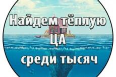Соберу базу для ретаргединга vkontakte 18 - kwork.ru