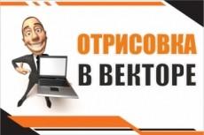 Портрет в векторе 40 - kwork.ru