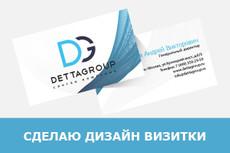 Стильный дизайн визитки 2 Варианта 34 - kwork.ru