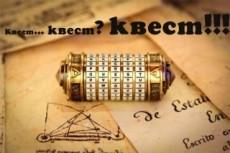 Разработаю качественный сценарий для квеста или экшн-игры с заданиями 4 - kwork.ru