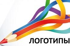 Сделаю логотипы,дизайн фирменных носителей 28 - kwork.ru